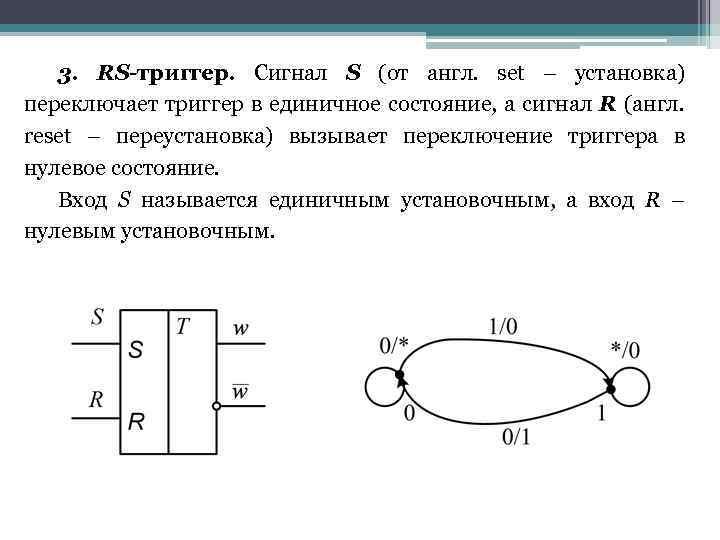 3. RS-триггер. Сигнал S (от англ. set – установка) переключает триггер в единичное состояние,