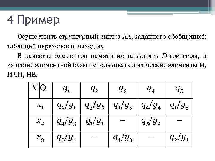 4 Пример Осуществить структурный синтез АА, заданного обобщенной таблицей переходов и выходов. В качестве