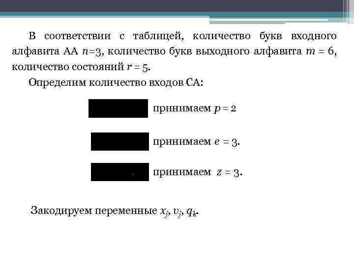 В соответствии с таблицей, количество букв входного алфавита АА п=3, количество букв выходного алфавита