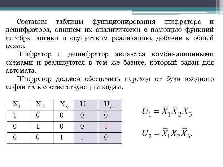 Составим таблицы функционирования шифратора и дешифратора, опишем их аналитически с помощью функций алгебры логики