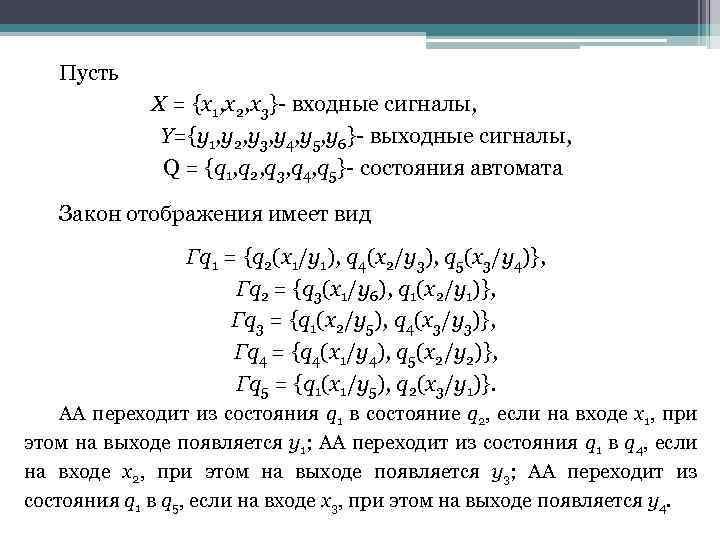 Пусть Х = {х1, х2, х3}- входные сигналы, Y={y 1, у2, y 3, y