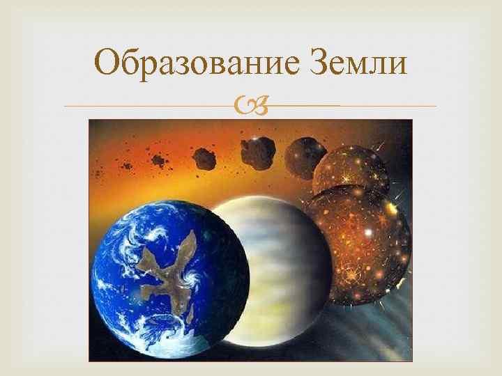Образование Земли