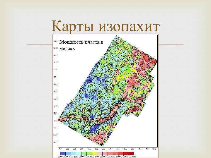 Карты изопахит Мощность пласта в метрах