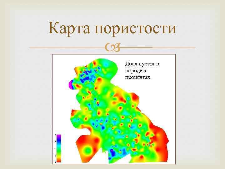 Карта пористости Доля пустот в породе в процентах
