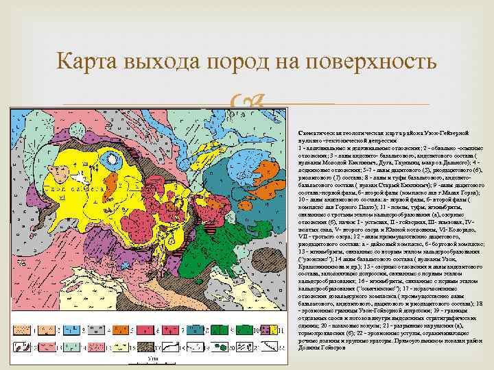 Карта выхода пород на поверхность Схематическая геологическая карта района Узон-Гейзерной вулкано -тектонической депрессии 1