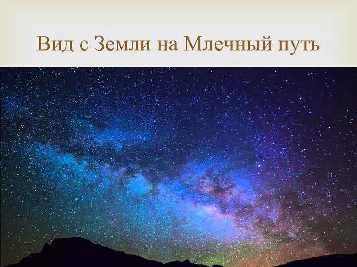 Вид с Земли на Млечный путь