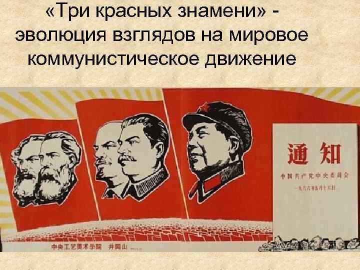 «Три красных знамени» - эволюция взглядов на мировое коммунистическое движение
