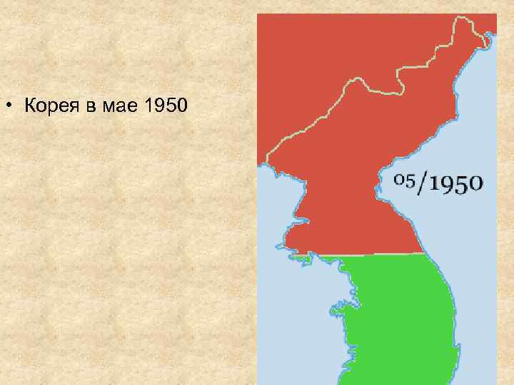 • Корея в мае 1950