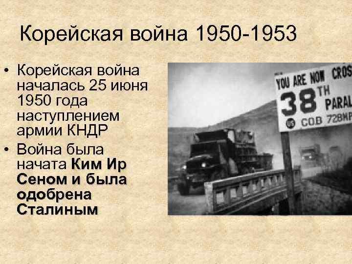 Корейская война 1950 -1953 • Корейская война началась 25 июня 1950 года наступлением армии