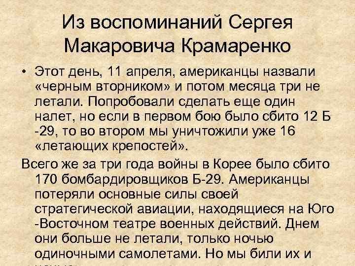 Из воспоминаний Сергея Макаровича Крамаренко • Этот день, 11 апреля, американцы назвали «черным вторником»