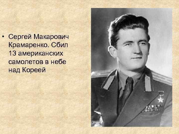 • Сергей Макарович Крамаренко. Сбил 13 американских самолетов в небе над Кореей