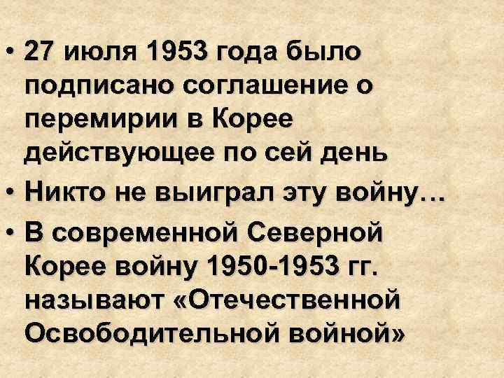 • 27 июля 1953 года было подписано соглашение о перемирии в Корее действующее