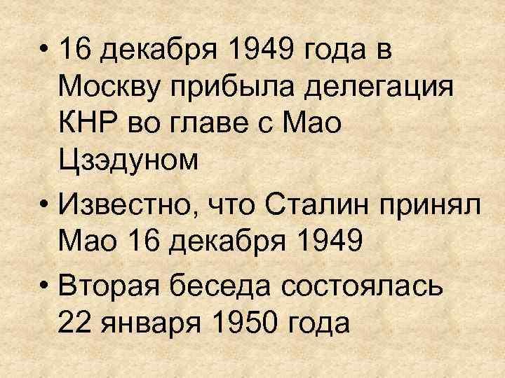 • 16 декабря 1949 года в Москву прибыла делегация КНР во главе с