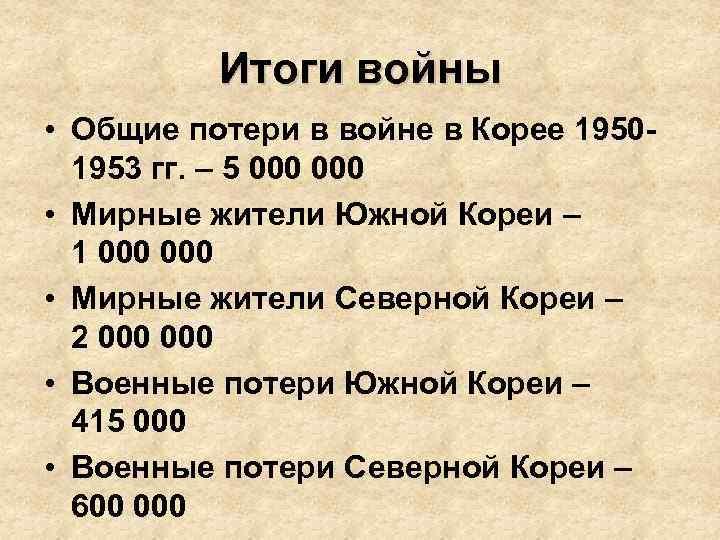 Итоги войны • Общие потери в войне в Корее 19501953 гг. – 5 000
