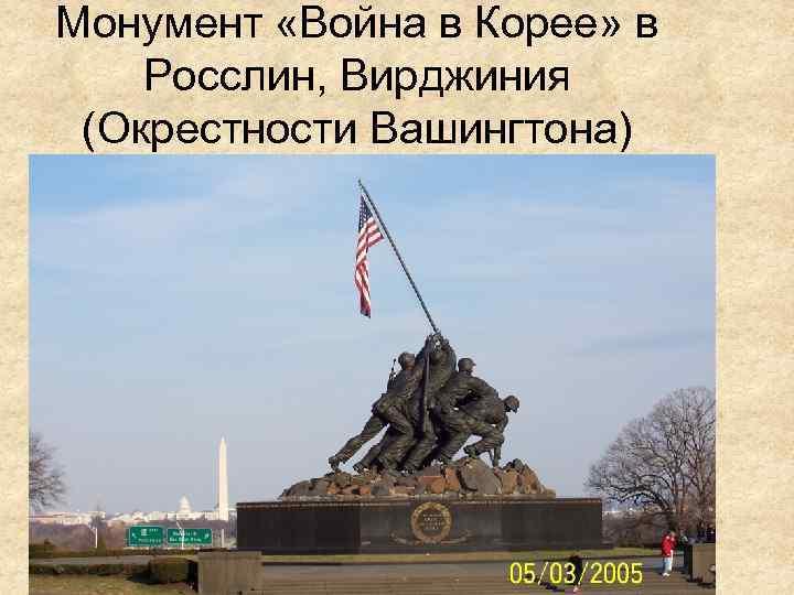 Монумент «Война в Корее» в Росслин, Вирджиния (Окрестности Вашингтона)