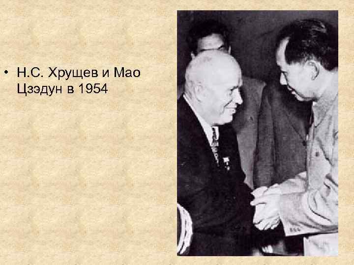 • Н. С. Хрущев и Мао Цзэдун в 1954