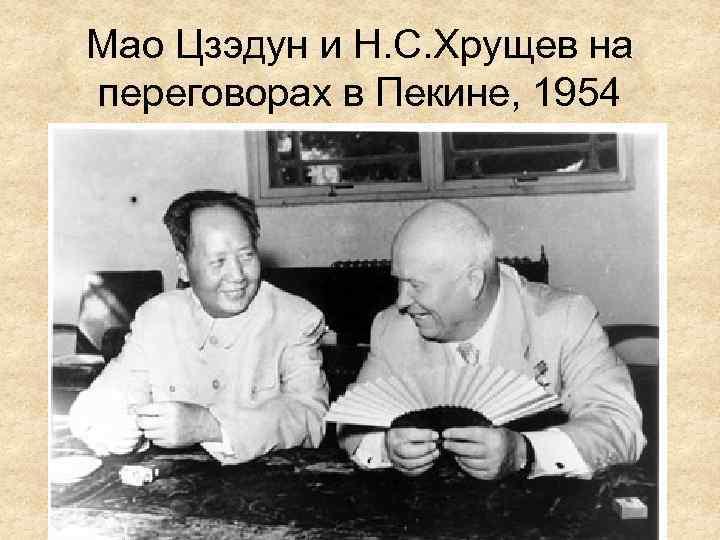 Мао Цзэдун и Н. С. Хрущев на переговорах в Пекине, 1954