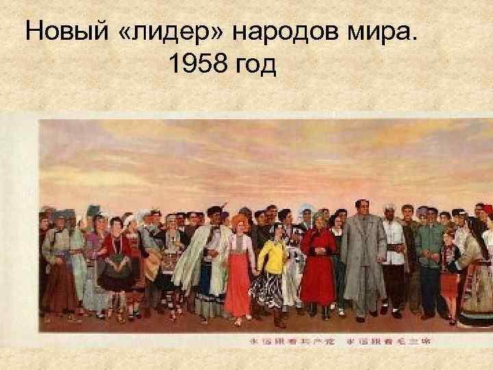 Новый «лидер» народов мира. 1958 год