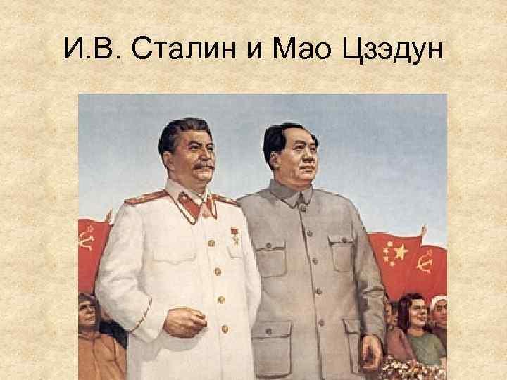 И. В. Сталин и Мао Цзэдун