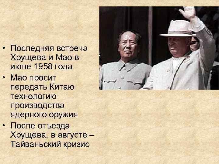 • Последняя встреча Хрущева и Мао в июле 1958 года • Мао просит