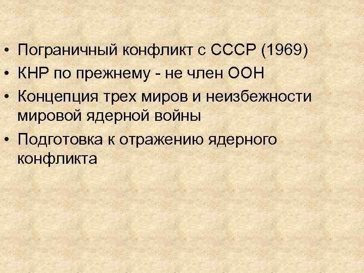 • Пограничный конфликт с СССР (1969) • КНР по прежнему - не член