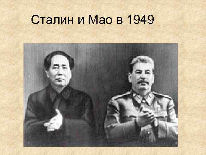 Сталин и Мао в 1949