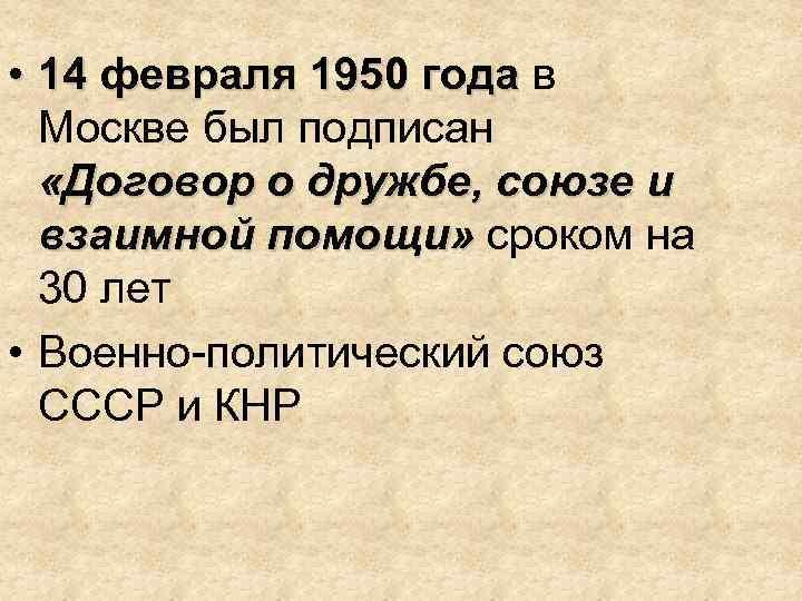 • 14 февраля 1950 года в 14 февраля 1950 года Москве был подписан