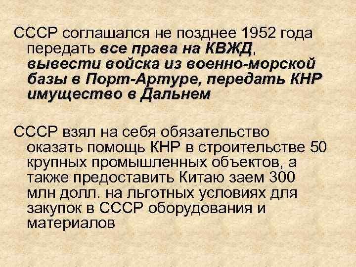СССР соглашался не позднее 1952 года передать все права на КВЖД, КВЖД вывести войска