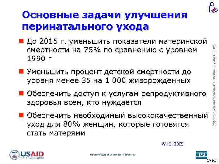 До 2015 г. уменьшить показатели материнской смертности на 75% по сравнению с уровнем