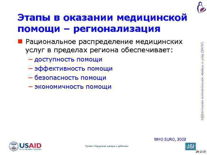 Рациональное распределение медицинских услуг в пределах региона обеспечивает: − доступность помощи − эффективность