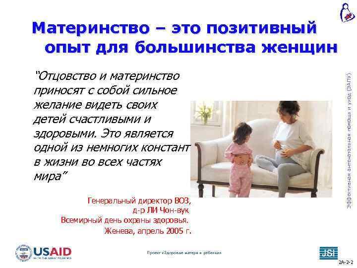 """""""Отцовство и материнство приносят с собой сильное желание видеть своих детей счастливыми и здоровыми."""