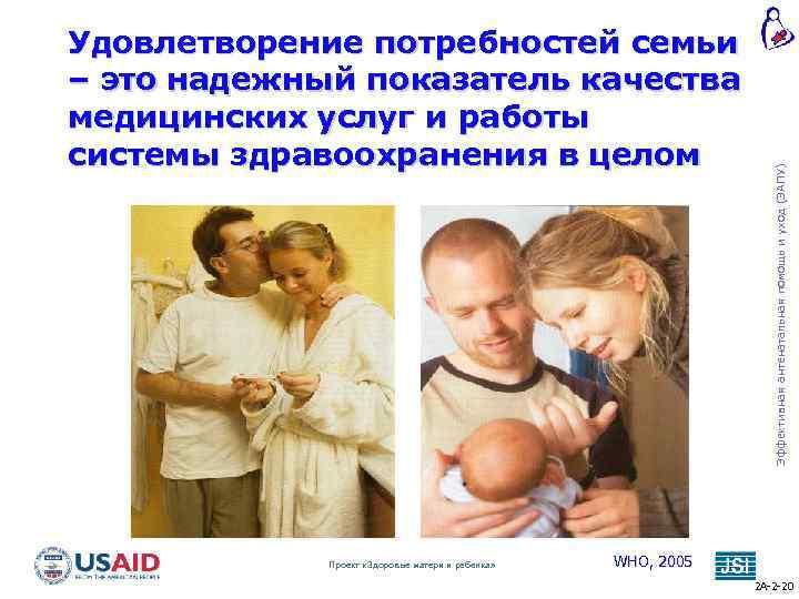 Проект «Здоровье матери и ребенка» Эффективная антенатальная помощь и уход (ЭАПУ) Удовлетворение потребностей семьи