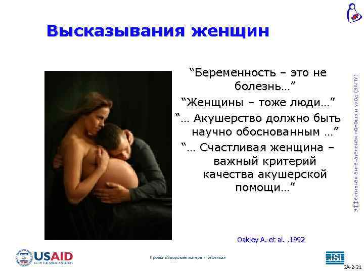 """""""Беременность – это не болезнь…"""" """"Женщины – тоже люди…"""" """"… Акушерство должно быть научно"""