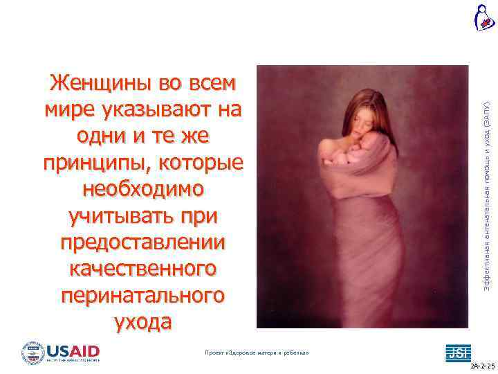 Эффективная антенатальная помощь и уход (ЭАПУ) Женщины во всем мире указывают на одни и