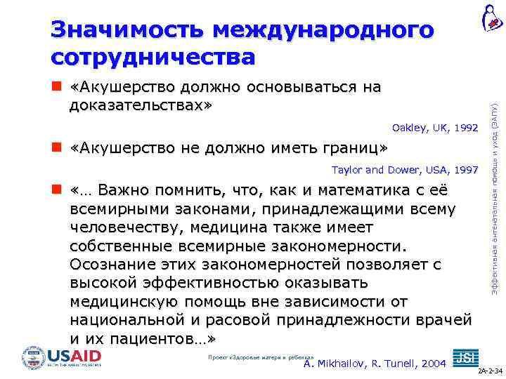 «Акушерство должно основываться на доказательствах» Oakley, UK, 1992 «Акушерство не должно иметь границ»