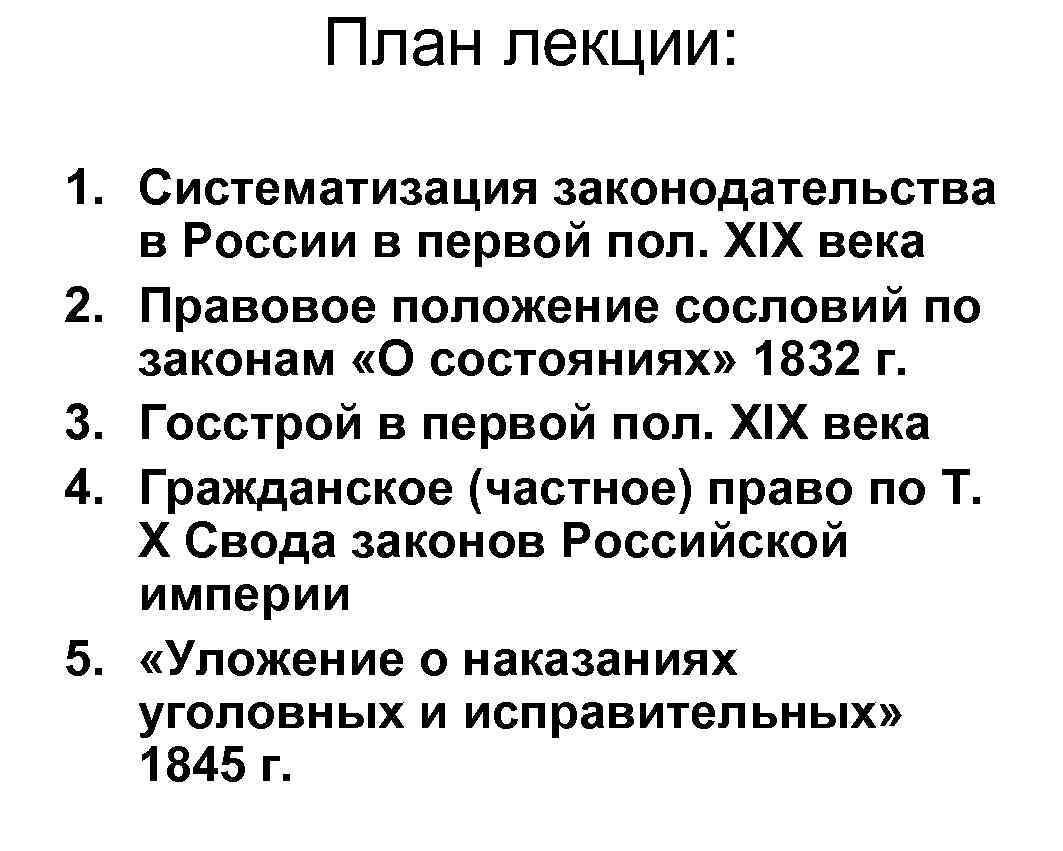систематизация права в первой половине xix века шпаргалка