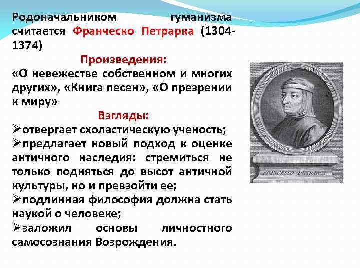 Родоначальником гуманизма считается Франческо Петрарка (13041374) Произведения: «О невежестве собственном и многих других» ,