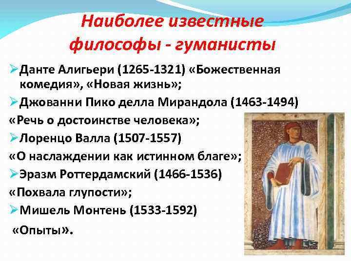Наиболее известные философы - гуманисты ØДанте Алигьери (1265 -1321) «Божественная комедия» , «Новая жизнь»