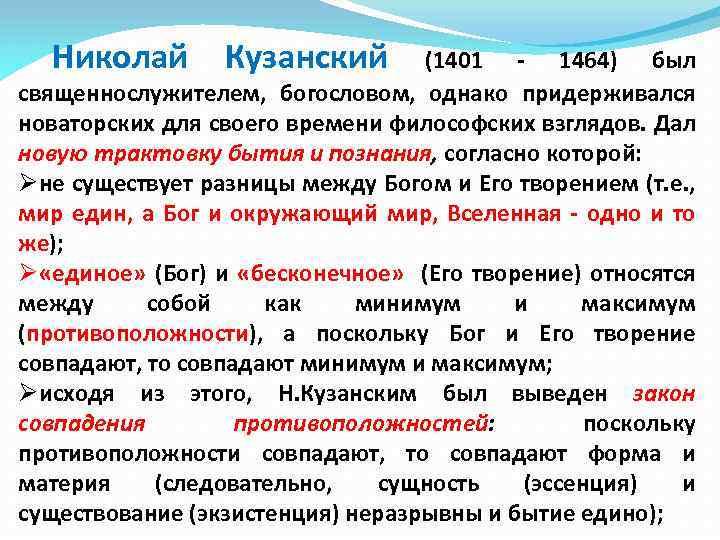 Николай Кузанский (1401 - 1464) был священнослужителем, богословом, однако придерживался новаторских для своего времени