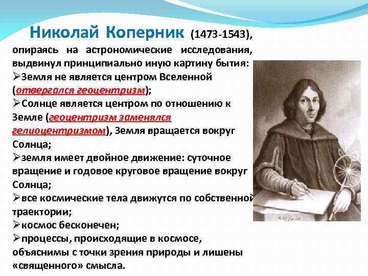 Николай Коперник (1473 -1543), опираясь на астрономические исследования, выдвинул принципиально иную картину бытия: ØЗемля