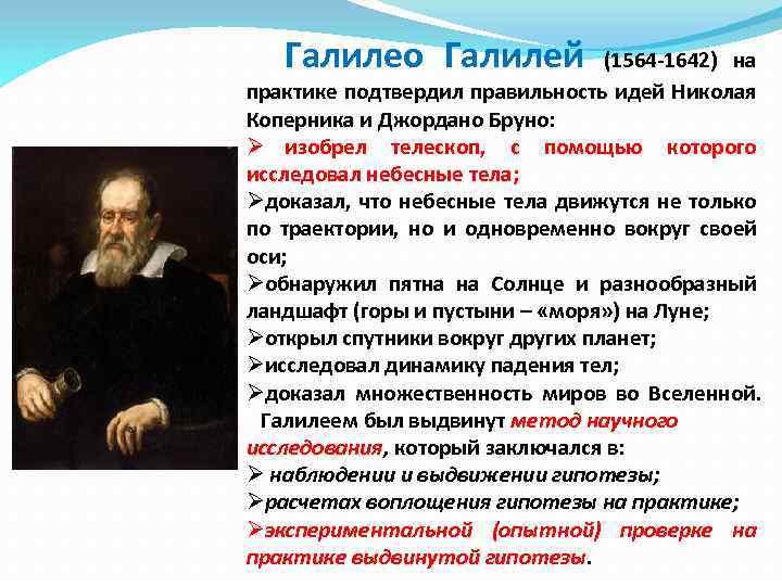 Галилео Галилей (1564 -1642) на практике подтвердил правильность идей Николая Коперника и Джордано Бруно: