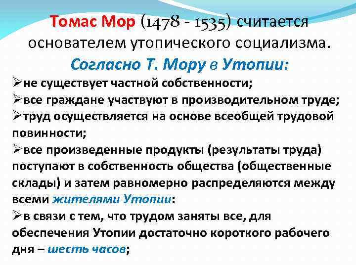 Томас Мор (1478 - 1535) считается основателем утопического социализма. Согласно Т. Мору в Утопии: