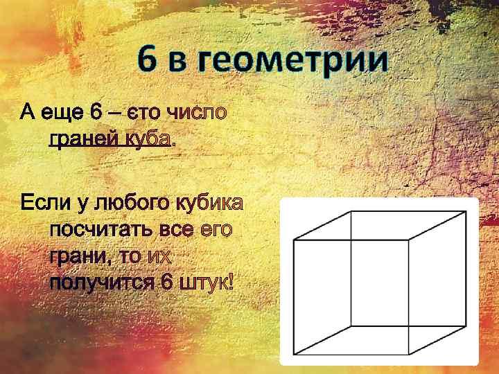 6 в геометрии
