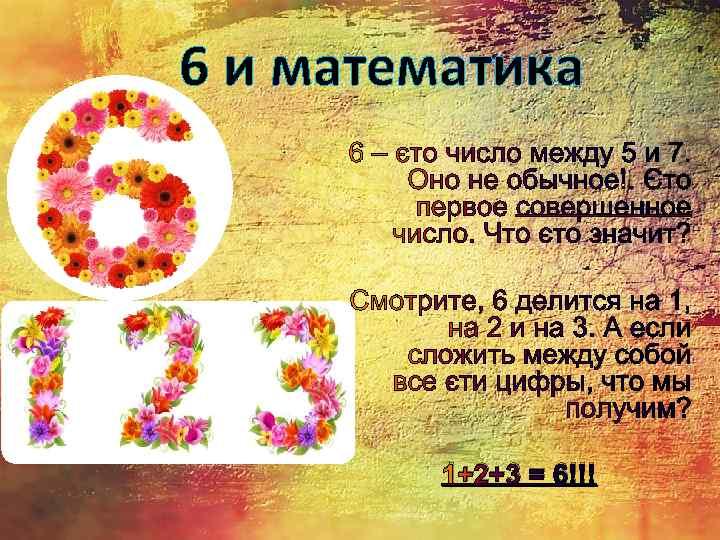 6 и математика 1+2+3 = 6!!!