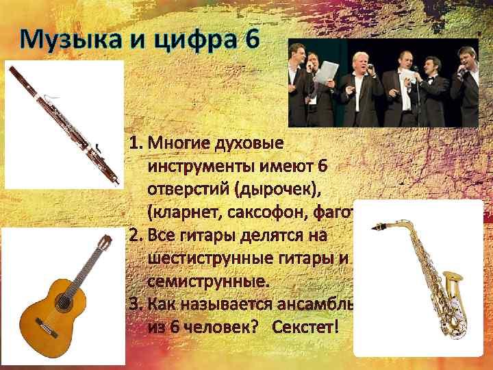 Музыка и цифра 6