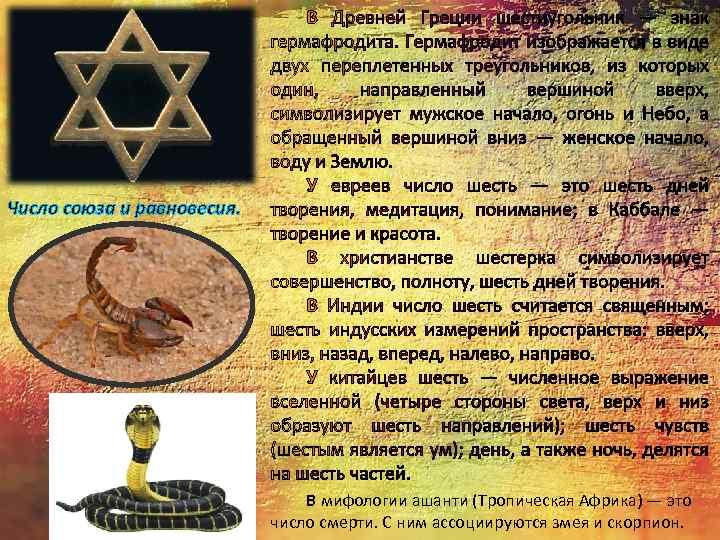 Число союза и равновесия. В мифологии ашанти (Тропическая Африка) — это число смерти. С