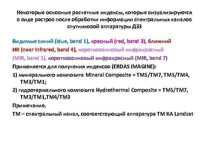 Некоторые основные расчетные индексы, которые визуализируются в виде растров после обработки информации спектральных каналов