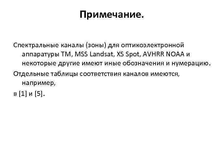 Примечание. Спектральные каналы (зоны) для оптикоэлектронной аппаратуры TM, MSS Landsat, XS Spot, AVHRR NOAA