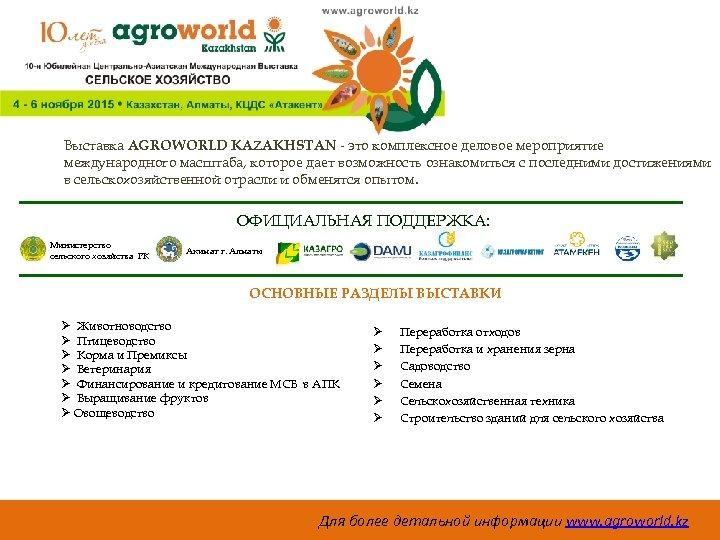 Выставка AGROWORLD KAZAKHSTAN - это комплексное деловое мероприятие международного масштаба, которое дает возможность ознакомиться