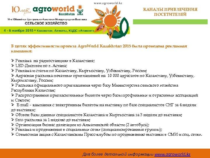КАНАЛЫ ПРИВЛЕЧЕНИЯ ПОСЕТИТЕЛЕЙ В целях эффективности проекта Agro. World Kazakhstan 2015 была проведена рекламная